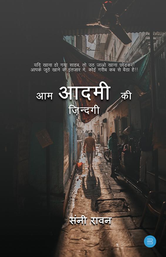 Aam Aadmi Ki Zindagi  Bluerose  Self-Publishing Platform-6114