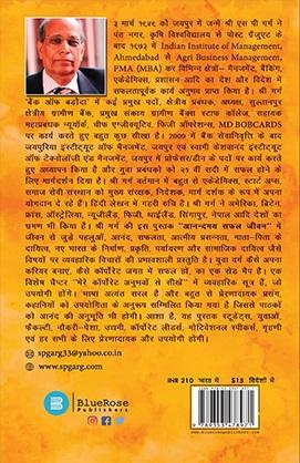 Anandmay Safal Jeewan back - Blue Rose Publishers