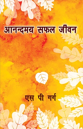 Anandmay Safal Jeewan - Blue Rose Publishers