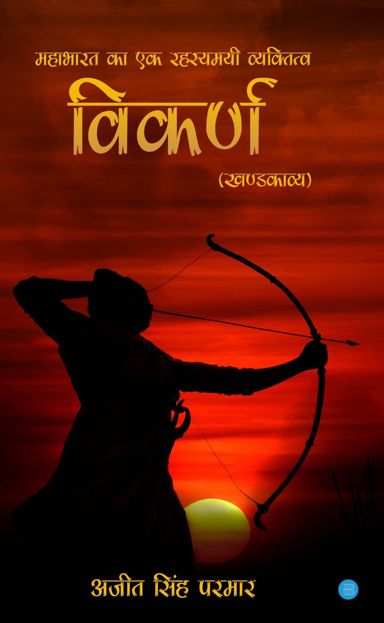Vikarna: A mysterious personality of Mahabharata by Ajit Singh Parmar